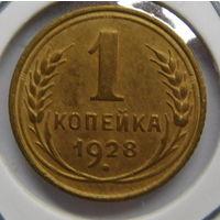 1 копейка 1928 г.  (2)