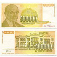 Югославия. 500 000 динаров (образца 1994 года, P143, UNC)