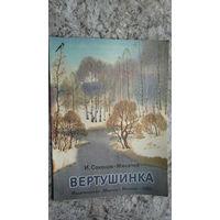 """И.Соколов-Микитов""""Вертушинка""""\12"""