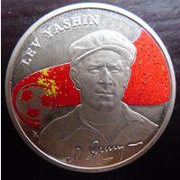 """Армения, 100 драм 2008 год, """" Короли футбола - Лев Яшин """""""