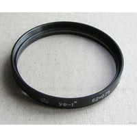Светофильтр ультрофиолетовый  УФ-1х 62х0,75