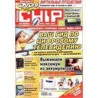 Chip #5-2010 + DVD