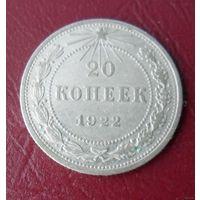 20 копеек СССР 1922 года