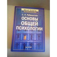 Основы общей психологии С.Л.Рубинштейн