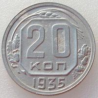 СССР, 20 копеек 1935 года, Y#104