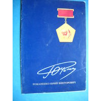 Буклет космонавта Романенко Юрий Викторович. 1978 г.