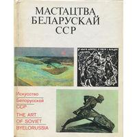 МАСТАЦТВА БЕЛАРУСКАЙ ССР - 1972г.