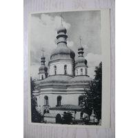 Киево-Печерский заповедник (15); 1966, чистая (размер 10*15).