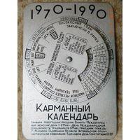 Календарь карманный металлический Гомель СССР