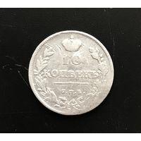 10 копеек 1814 год, Император Александр I. СПб, МФ.