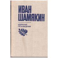 Иван Шамякин. Избранные произведения. 2 тома.