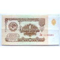 СССР 1 рубль 1961 Ли. aUNC