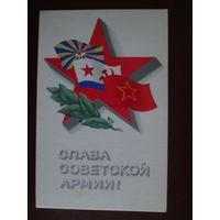 Почтовая открытка.СССР.1974г.Чистая.