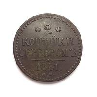 2 копейки серебром 1841 г