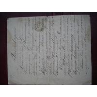 Удостоверение о рождении  1891 г