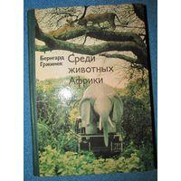 """Б.Гржимек """"Среди животных Африки"""" 1973 год"""