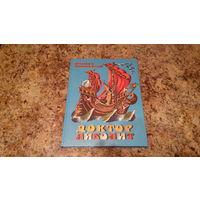 Доктор Айболит - Чуковский - рис. Ромадина - Путешествие в страну обезьян - Пента и морские пираты - большой формат, крупный шрифт
