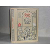 Эмрах и Сельви, необыкновенные приключения Караоглана и другие турецкие народные повести.