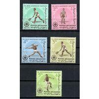 Афганистан 1963 Спорт Золотые медалисты н/с 5 марок *