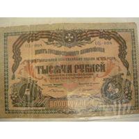 1000 руб.1919