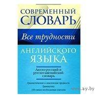 Современный словарь. Все трудности английского языка