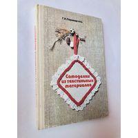 Самоделки из текстильных материалов Г.И.Перевертень