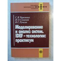 Моделирование и анализ систем: IDEF-технологии, практикум