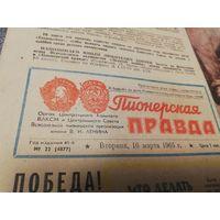 Газета ПИОНЕРСКАЯ ПРАВДА. 1965 год.