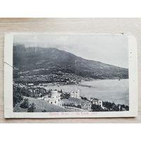 Открытое письмо. Крым. Ялта. до 1917