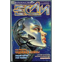 """Журнал """"ЕСЛИ"""", 1999, #5"""