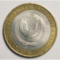10 рублей 2008 г. Удмуртская Республика . ММД.