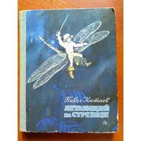Летающий на стрекозе. Сказки. Павел Катаев.