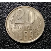 20 копеек 1989 UNC