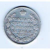 1 рубль  1817 года СПБ ПС . Из личной коллекции . С рубля .