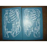 Ганс Христиан Андерсен. Сказки и истории в 2 томах (комплект). Цена указана за 1 книгу!