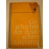 История немецкой литературы ч.2 на немецком языке для студентов