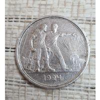С 1 рубль Монета Один рубль СССР 1924