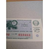 Лотерейный билет РСФСР  1991