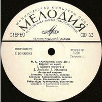 LP М. К. Чюрлёнис: Квартет до минор, Органные произведения (1975)