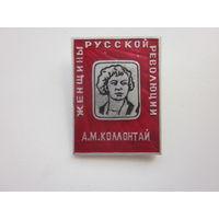ЗНАК А.М.КОЛОНТАЙ.