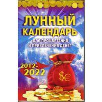 Лунный календарь для процветания и привлечения денег. 2012-2022 гг.