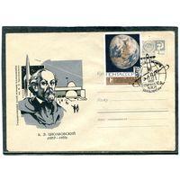 1967 Конверт СГ. Циолковский, гашение Калуга