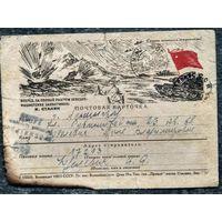 """Воинская почтовая карточка """"Смерть фашистким оккупантам"""". 1945 г"""