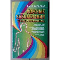 Кожные заболевания: лечение и профилактика