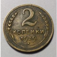 СССР, 2 копейки 1939 год.
