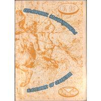 В.Малинин - Справочник коллекционера 1995 (Объявления коллекционеров со всего света)