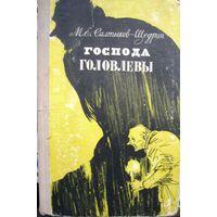 Господа Головлевы Салтыков-Щедрин 1970 г. В подарок к купленной книге