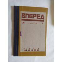 "Журнал"" Вперёд"" Минск-1924г/0"