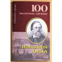 """Вітаўт Чаропка """"Наполеон Орда, Напалеон Орда"""" серыя 100 выдатных дзеячаў"""