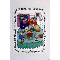 Бялiцкая Вольга. *** (2) З каляднай серыi народнага паэта Беларусi Рыгора Барадулiна. Белорусская открытка 1996 г.
